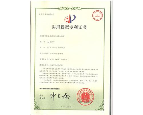 氧芴的结晶精制装置-实用新型专利证书