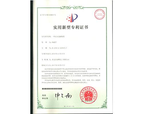 一种正压过滤装置-实用新型专利证书