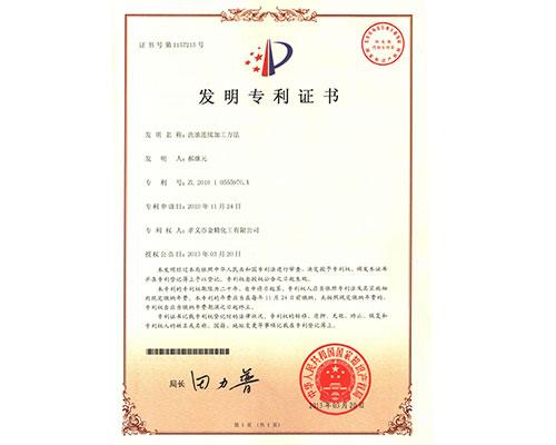 欧宝体育直播连续加工方法发明专利证书